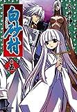 白砂村 5巻 (IDコミックス REXコミックス)