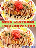 ズボラ飯 レンジで簡単お皿1枚だけで激ウマとん平焼き Easy with Zwola rice range Easy to go flatten with just one dish