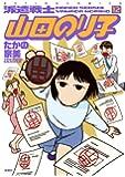派遣戦士山田のり子(12) (アクションコミックス)