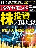 週刊ダイヤモンド 2017年 3/18 号 [雑誌] (株投資 天国と地獄)
