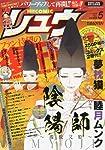 COMIC (コミック) リュウ 2012年05月号 [雑誌]