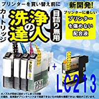 ブラザー LC213 lc-213 Y イエロー 洗浄の達人と互換インクセット プリンター目詰まりヘッドクリーニング洗浄液