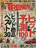 日経TRENDY(トレンディ)2015年12月号[雑誌]