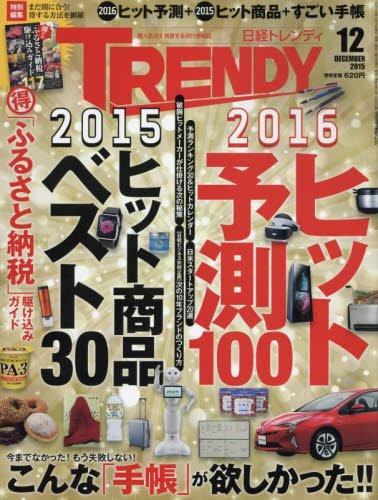 日経TRENDY(トレンディ)2015年12月号[雑誌]の詳細を見る