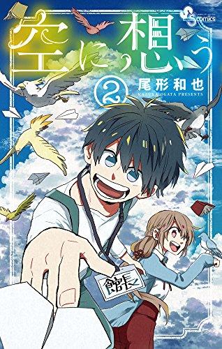空に想う(2) (少年サンデーコミックス)