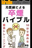 元医師による卒煙バイブル: 10分で読める禁煙最良トレーニング