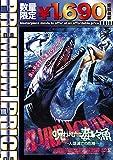 プレミアムプライス版 呪われた毒々魚~人類滅亡の危機~《数量限定版》[DVD]