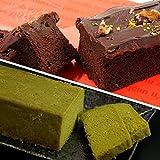 抹茶のテリーヌショコラ ・ 高級チョコレートケーキ フォンダンショコラ の 詰め合せ グルテンフリー 米粉ケーキ専門店 アトリエ アッシュ プリュス の ケーキセット