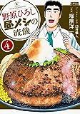 野原ひろし 昼メシの流儀 コミック 1-4巻セット
