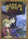 スクラップド・プリンセス(1)[DVD]
