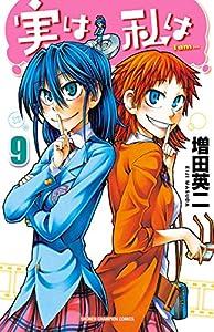 実は私は(9) (少年チャンピオン・コミックス)