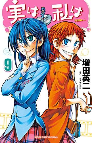 実は私は(9) (少年チャンピオン・コミックス)の詳細を見る