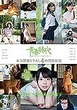 「また・・・会えたね」青春時代二周年記念 未公開撮り下ろし4時間特別版 [DVD]