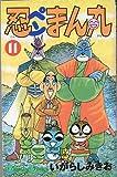 忍ペンまん丸 11 (ガンガンコミックス)