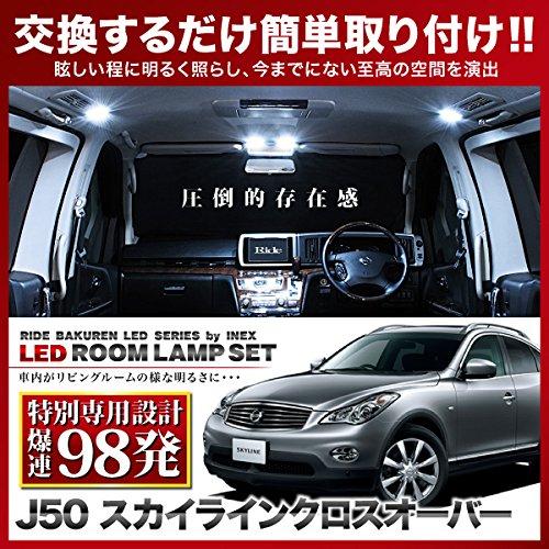 専用設計 J50 スカイラインクロスオーバー [H21.7~~H28.6] LEDルームランプ 98発 8点セット
