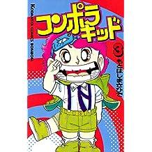 コンポラキッド(3) (コミックボンボンコミックス)