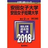安田女子大学・安田女子短期大学 (2018年版大学入試シリーズ)