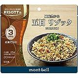 mont-bell(モンベル) 五目 リゾッタ 10食セット