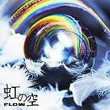 虹の空♪FLOWのCDジャケット