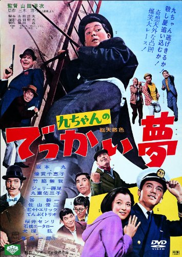 あの頃映画 「九ちゃんのでっかい夢」 [DVD]