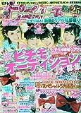 ピチレモン 2010年 02月号 [雑誌]