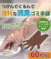 つかんでくるんで便利な消臭ゴミ手袋 60枚組 SPP-10118 家事用品 掃除関連 ab1-1039874-ah [簡素パッケージ品]