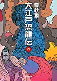 大江戸恐龍伝 六 (小学館文庫)