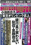 週刊現代 2016年 12/3 号 [雑誌]