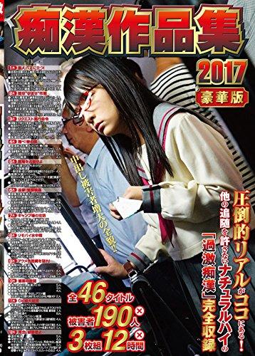 痴漢作品集 2017 [DVD]
