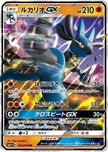 ポケモンカードゲーム/PK-SM5+-030 ルカリオGX RR