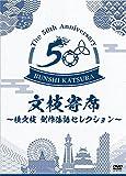 文枝寄席~桂文枝創作落語セレクション~[DVD]