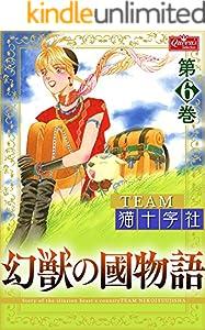 幻獣の國物語 6巻 表紙画像