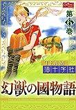 幻獣の國物語 【第6巻】 (クイーンズセレクション)