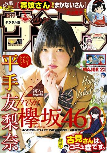 週刊少年サンデー 2017年11号(2017年2月8日発売) [雑誌]