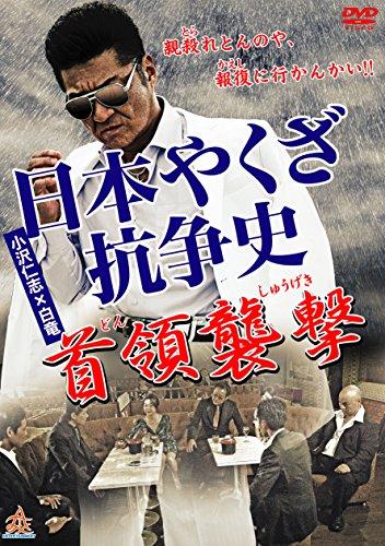 日本やくざ抗争史 首領襲撃 [DVD]