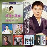 わが心の 昭和歌謡 名曲集 第4集 SBB-334
