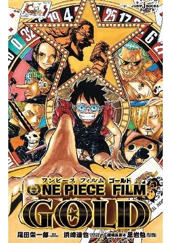 ONE PIECE FILM GOLD (JUMP j BOOKS)
