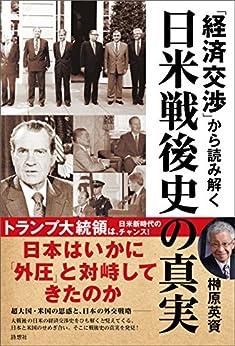[榊原英資]の「経済交渉」から読み解く日米戦後史の真実
