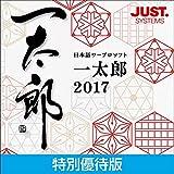一太郎2017 特別優待版|ダウンロード版