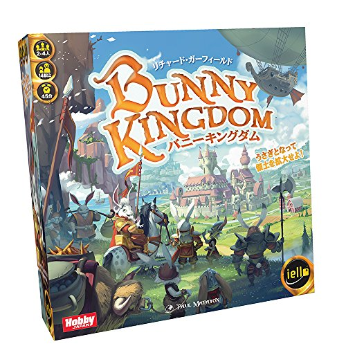 ゲーム紹介『バニーキングダム(Bunny Kingdom)』