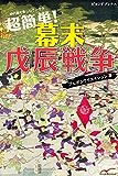 時代劇を楽しむウンチク2 超簡単 幕末戊辰戦争 (ビヨンドブックス)