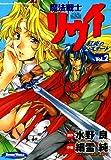 魔法戦士リウイ 紅炎のバスタード(2) (ドラゴンコミックスエイジ)