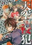 天空侵犯(7) (マンガボックスコミックス)