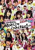 NMBとまなぶくん presents NMB48の何やらしてくれとんねん!Vol.4[DVD]