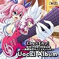 Chu×Chu! on the move~絢爛時空のフェスティバル~ Vocal Album