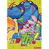 鉄人28号 ガオ! Vol.2