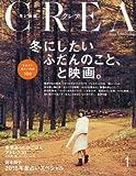 CREA 2016年1月号 冬にしたいふだんのこと、と映画。