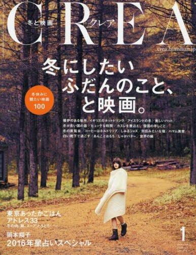 CREA 2016年1月号 冬にしたいふだんのこと、と映画。の詳細を見る