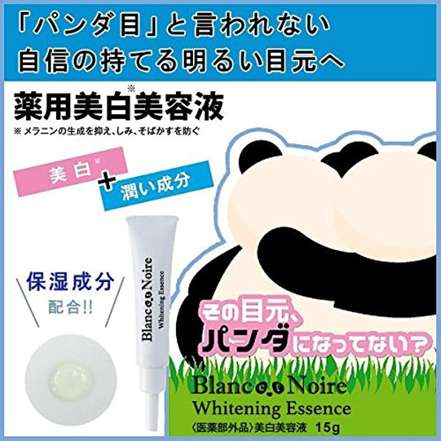 呪われた予防接種する蚊Blanc et Noire(ブラン エ ノアール) Whitening Essence(ホワイトニングエッセンス) 美白美容液 医薬部外品 15mL