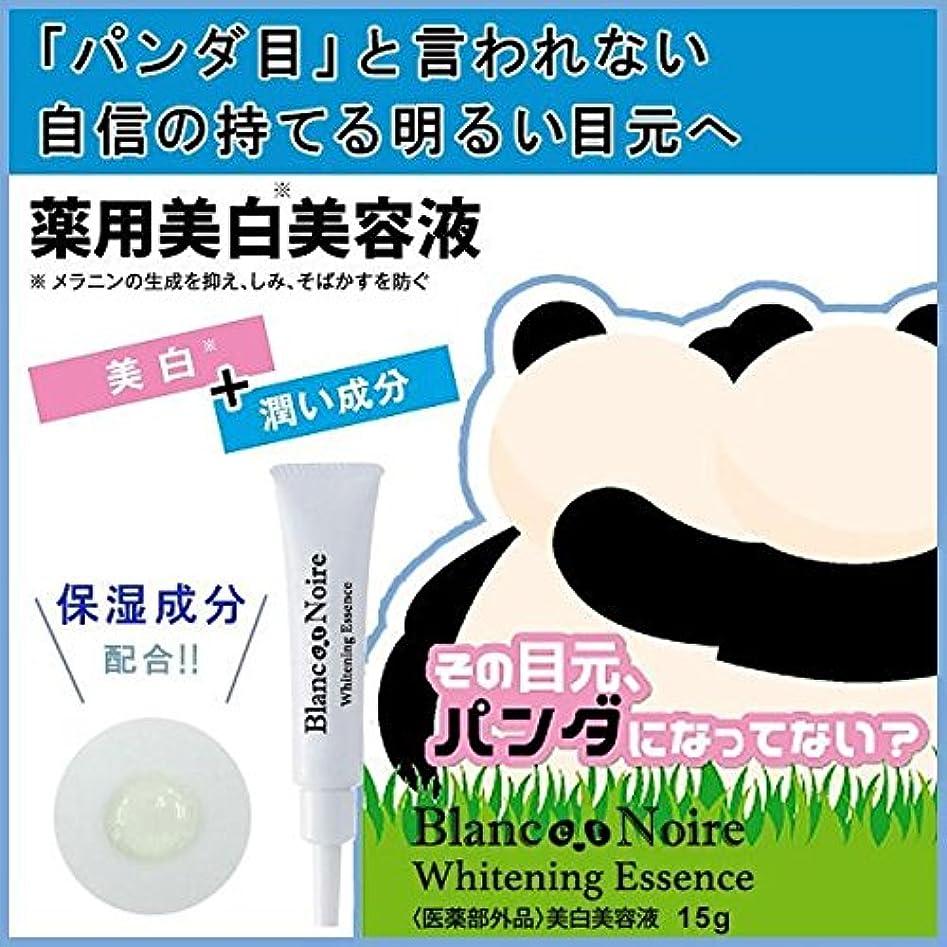 靴マージンモードBlanc et Noire(ブラン エ ノアール) Whitening Essence(ホワイトニングエッセンス) 美白美容液 医薬部外品 15mL